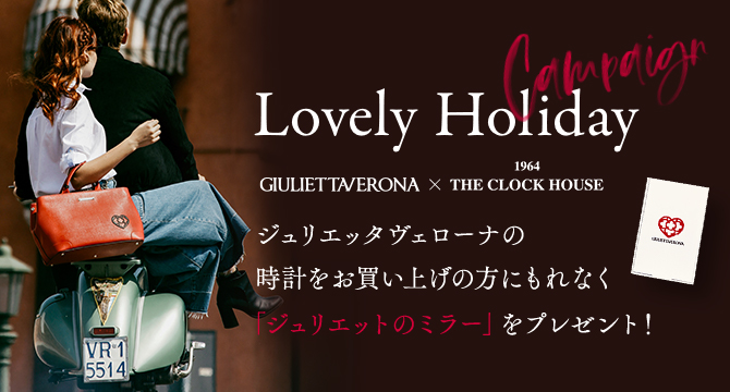 GIULIETTAVERONA Lovely Holiday Campaign